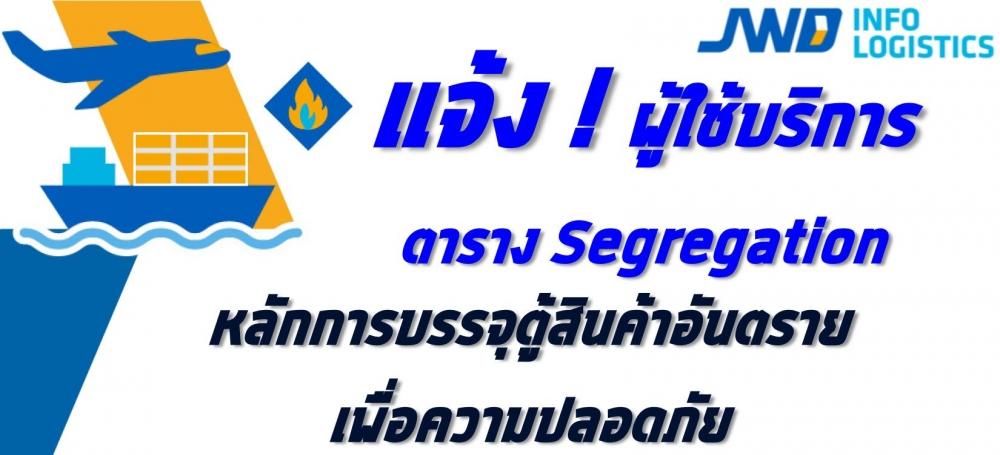 ประกาศ DG -Net ตาราง Segregation หลักการบรรจุตู้สินค้าอันตราย เพื่อความปลอดภัย