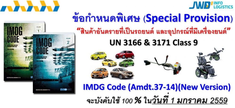 """แจ้งข้อกำหนดพิเศษ (Special Provision)""""สินค้าอันตรายที่เป็นรถยนต์ และอุปกรณ์ที่มีเครื่องยนต์""""(UN 3166 & 3171, Class 9)IMDG Code (Amdt.37-14)(New Version) จะบังคับใช้ 100 % ในวันที่ 1 มกราคม 2559"""
