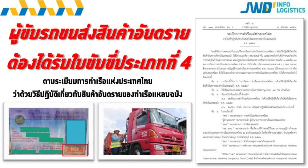 ประกาศแจ้งผู้ขับรถขนส่งสินค้าอันตราย ต้องมีใบอนุญาตขับขี่ประเภทที่ 4 (ท.4) ในการขนส่งสินค้าอันตราย ในเขตพื้นที่ท่าเรือแหลมฉบัง