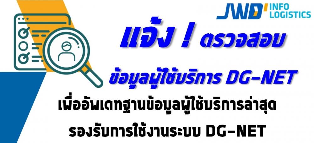 ประกาศ DG - Net แจ้งผู้ใช้บริการ ยืนยันตรวจสอบข้อมูลผู้ใช้บริการ รองรับการใช้งานระบบ DG - Net