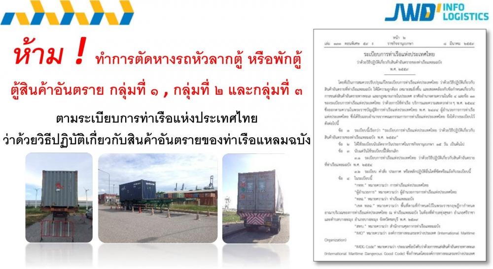 ห้าม!ทำการตัดหางรถหัวลากตู้ หรือพักตู้ ตามระเบียบการท่าเรือแห่งประเทศไทย ว่าด้วยการปฏิบัติเกี่ยวกับสินค้าอันตรายของท่าเรือแหลมฉบัง