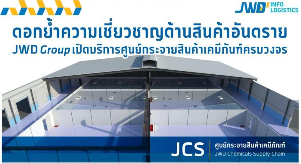 ตอกย้ำความเชี่ยวชาญด้านสินค้าอันตราย JWD Group เปิดบริการศูนย์กระจายสินค้าเคมีภัณฑ์ครบวงจร -JCS