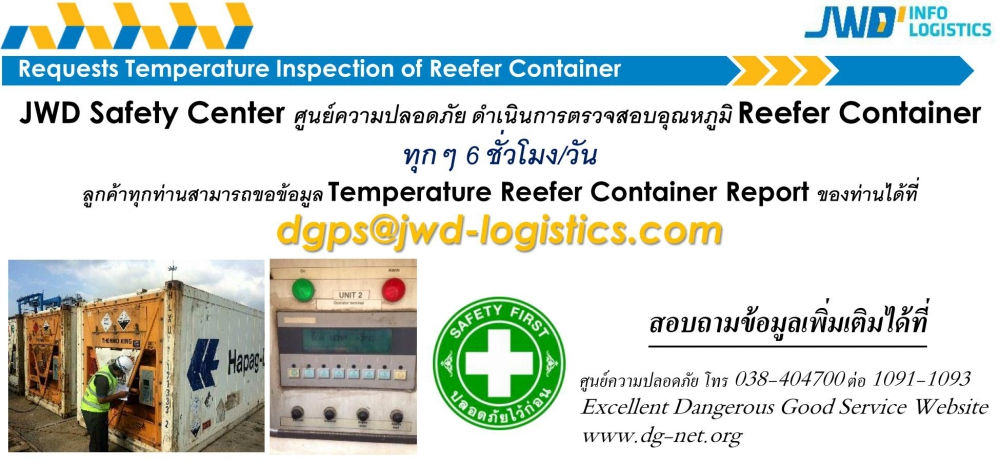 Requests Temperature Inspection of Reefer Container